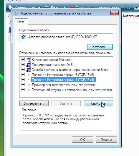 Выберите протокол интернета tcp ip и